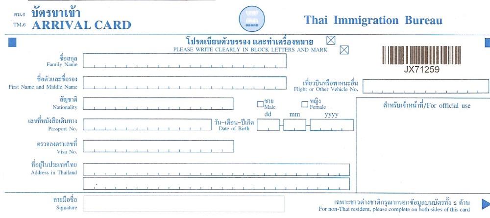 formulario-inmigracion-tailandia-llegada